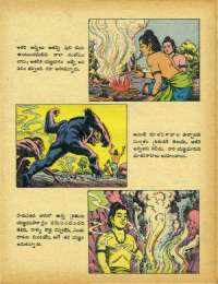 November 1979 Telugu Chandamama magazine page 35
