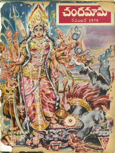 November 1979 Telugu Chandamama magazine cover page
