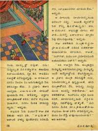 November 1979 Telugu Chandamama magazine page 16