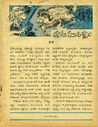 November 1979 Telugu Chandamama magazine page 7