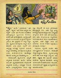 November 1979 Telugu Chandamama magazine page 31