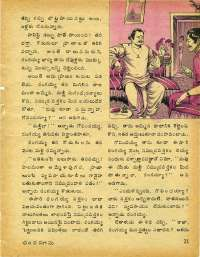 November 1979 Telugu Chandamama magazine page 21