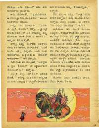 November 1979 Telugu Chandamama magazine page 58