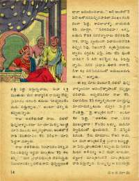 November 1979 Telugu Chandamama magazine page 14