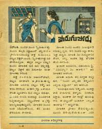 November 1979 Telugu Chandamama magazine page 59