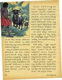 November 1979 Telugu Chandamama magazine page 52