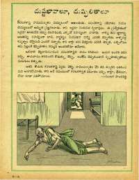 November 1979 Telugu Chandamama magazine page 27