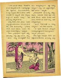 November 1979 Telugu Chandamama magazine page 49
