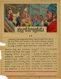 November 1979 Telugu Chandamama magazine page 11