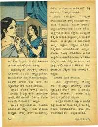 November 1979 Telugu Chandamama magazine page 62