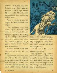 November 1979 Telugu Chandamama magazine page 9