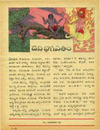 November 1979 Telugu Chandamama magazine page 51