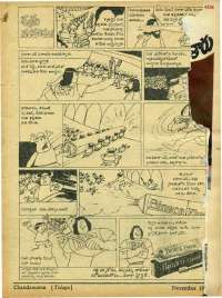 November 1979 Telugu Chandamama magazine page 65
