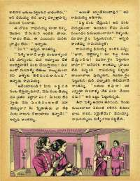 November 1979 Telugu Chandamama magazine page 26
