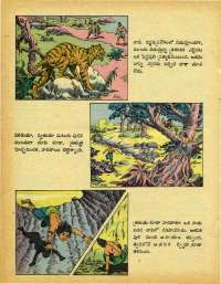 November 1979 Telugu Chandamama magazine page 34