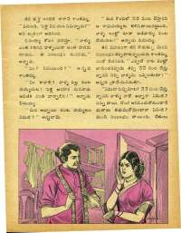 November 1979 Telugu Chandamama magazine page 25