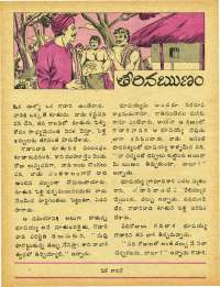 November 1979 Telugu Chandamama magazine page 48
