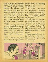 November 1979 Telugu Chandamama magazine page 47