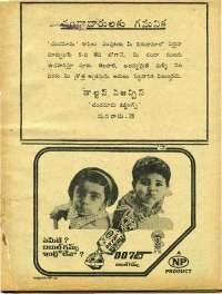 November 1979 Telugu Chandamama magazine page 64